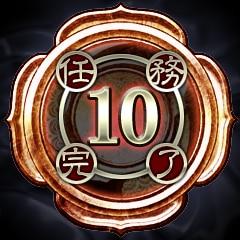 10 Prüfungen bestanden