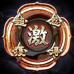 Der sehr lange Weg zum Ninja-Meister